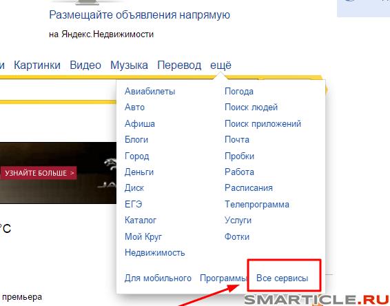 Выбираем сервис Яндекс вебмастера для добавления сайтов