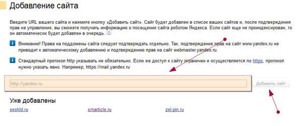 Добавление вебмастера