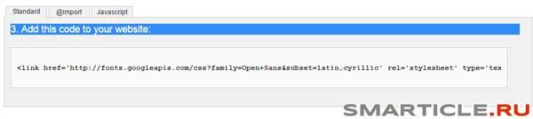 Окошко с кодом для подключения на своем сайте