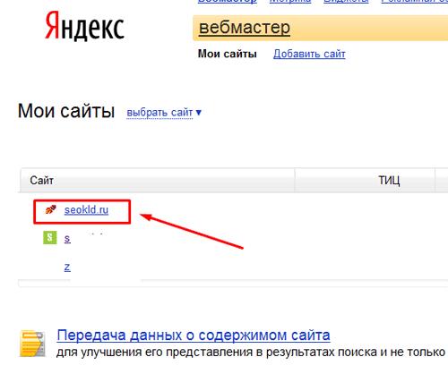 Список сайтов в панели вебмастера