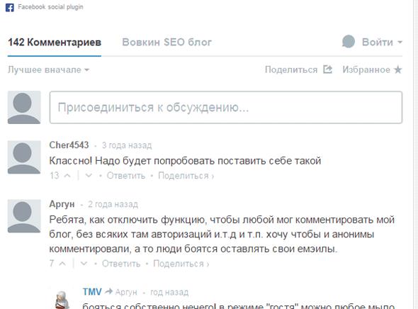 Как выглядят disqus комментарии на сайте