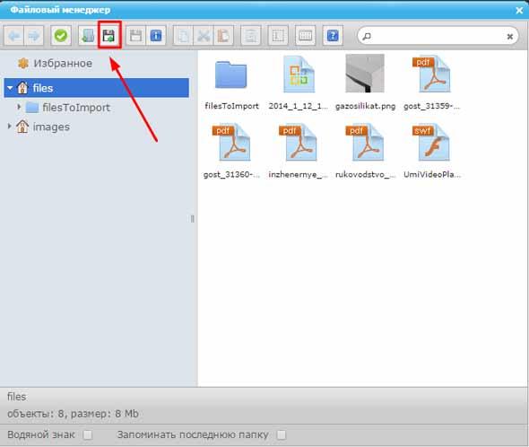 Загрузка нового файла