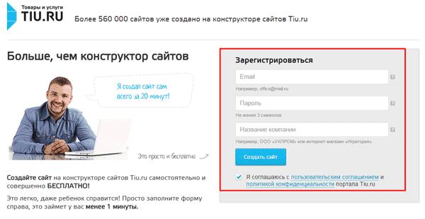 Сервис бесплатного создания сайтов TIU
