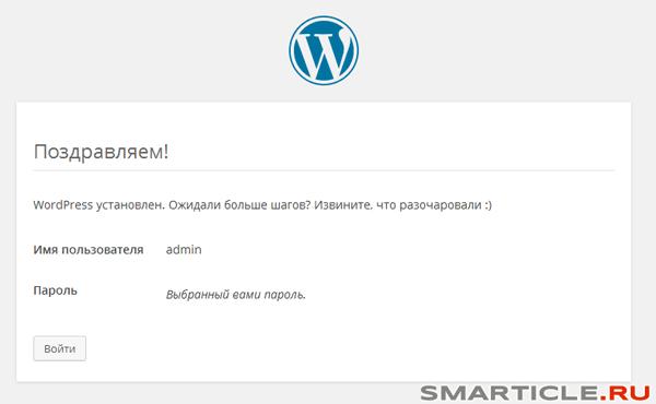 Установка WordPress завершена успешно!