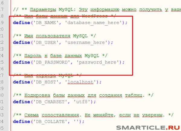 Исходные данные конфигурационного файла
