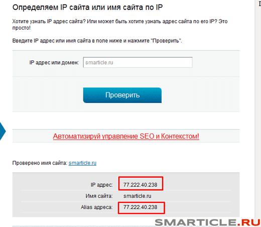 Проверка АйПи адреса в сервисе 2ip