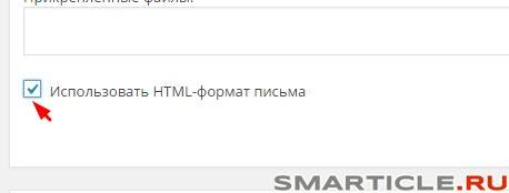 Использовать html формат письма