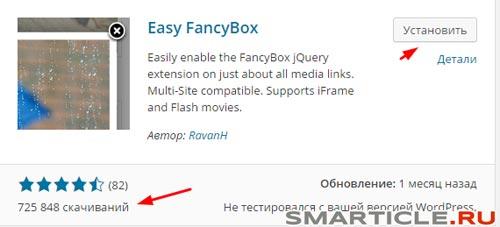 Устанавливаем плагин Easy FancyBox