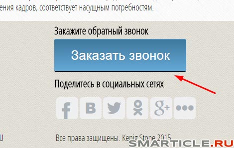 Кнопка заказать звонок в футере сайта