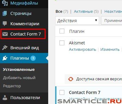 Contact Form 7 новый раздел в админке