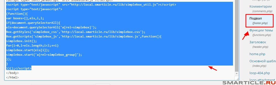 Вставляем код в шаблон футера сайта