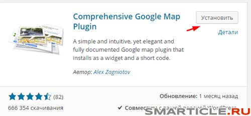 Установка Comprehensive Google Map Plugin
