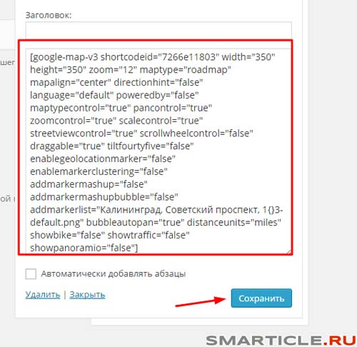 Вставка кода карты google в текстовой виджет