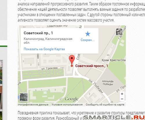 Гугл карта отображается на странице