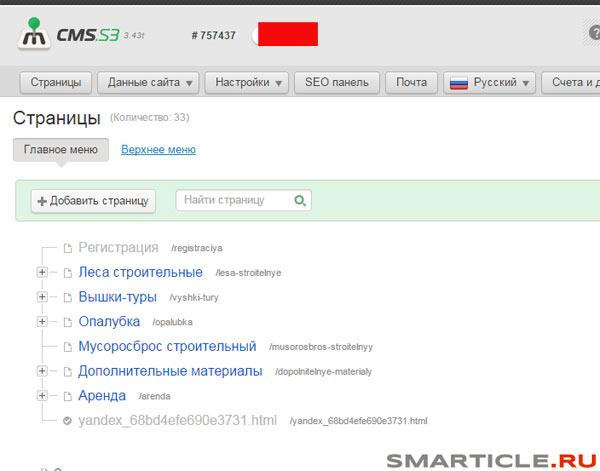 Разделы сайта в личном кабинете Megagroup