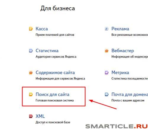 Ищем Яндекс поиск в общем списке сервисов