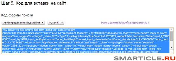 Код вставки на сайт
