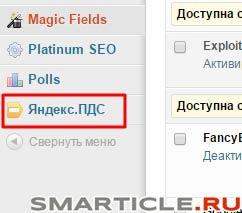 Яндекс ПДС