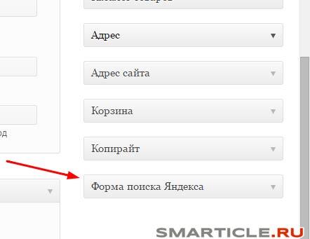 Появление произвольного виджета поиска по сайту яндекс в панели