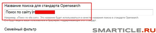 Название поиска для стандарта OpenSearch