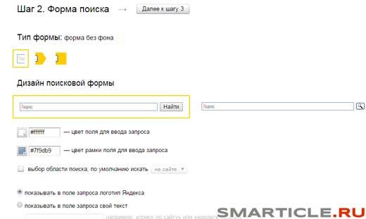 Оформление и стиль для формы поиска по сайту