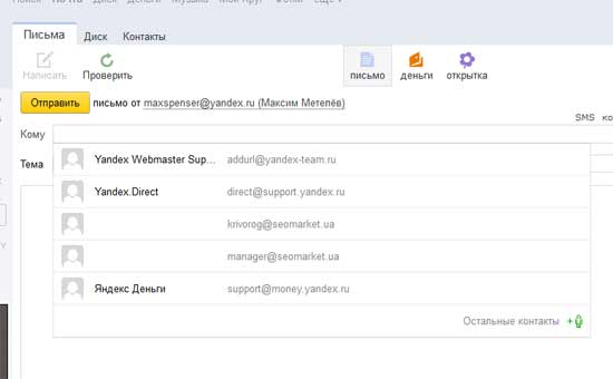 Адресная книга Яндекс Почты