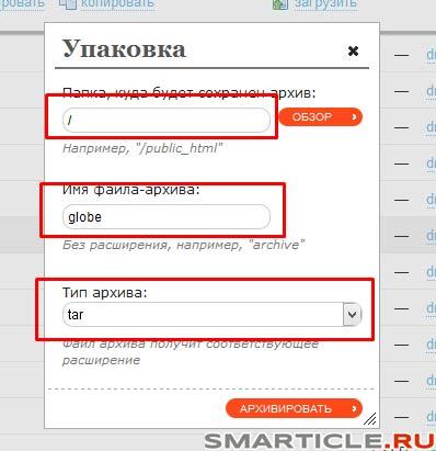 Процесс упаковки файлов блога