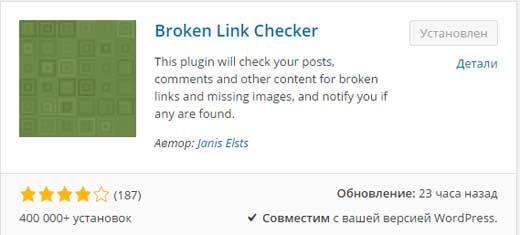 Wordpress плагин проверки битых ссылок