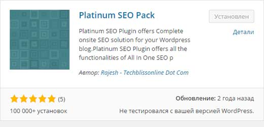 Плагин wordpress для seo оптимизации