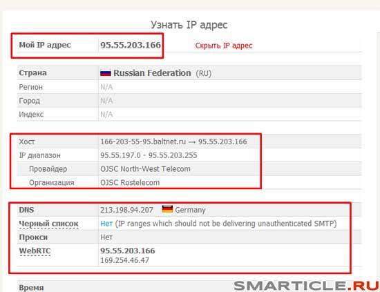 Узнаем IP адрес с помощью сервиса whoer.net