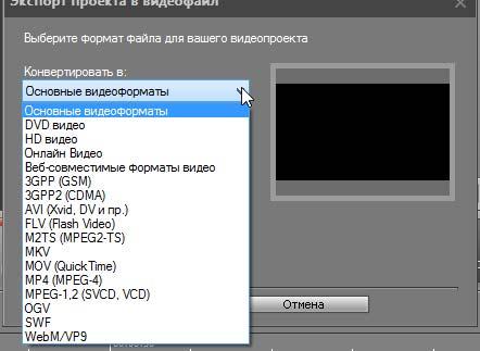 Конвертировать видео в любой из видеоформатов