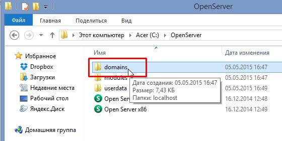 Создание тестового сайта на Open Server