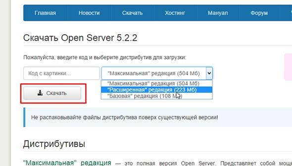 3 варианта загрузки локального сервера
