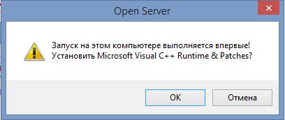 Установка Microsoft Visual C++ Runtime& Patches