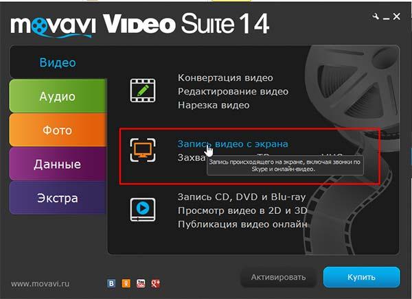 Переход в раздел - Запись видео с экрана