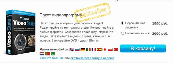 Пакет для работы с видео, фото, аудио - Movavi Video Suite