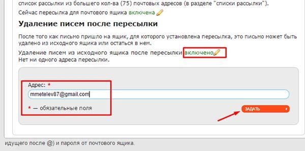 Выбор адреса для переадресации электронной почты