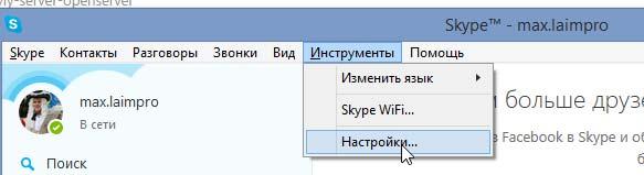 Предотвращение конфликта со skype