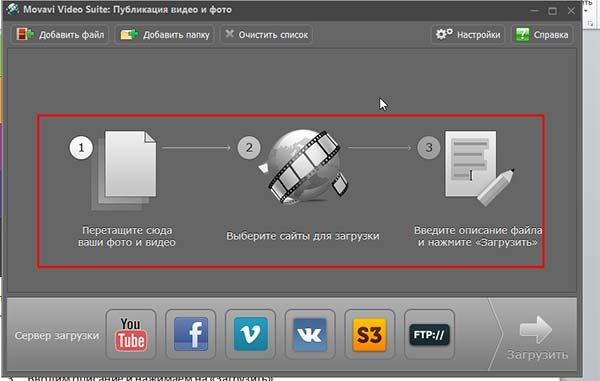 3 простых шага добавления видео на хостинг