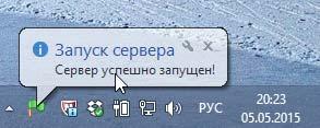 Настройка Open Server успешно завершена