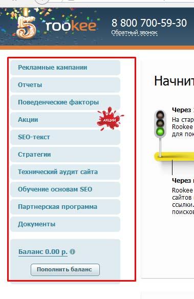 Разделы личного кабинета вебмастера
