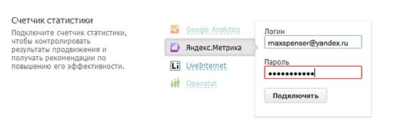 Подключение статистики - метрики, счетчика liveinternet