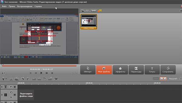 Интерфейс видео редактора