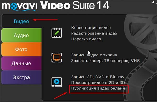 Публикация видео онлайн