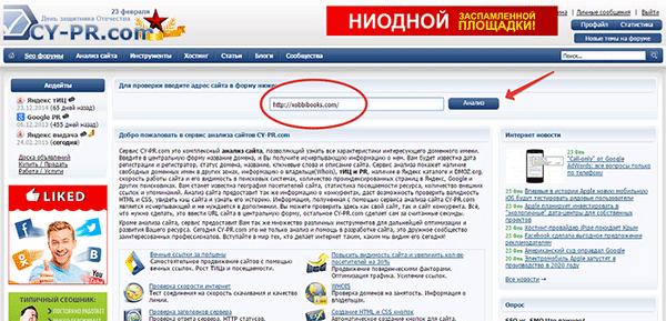 Анализ сайта с помощью сервиса cy-pr
