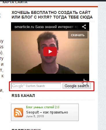 Форма поиска Google в сайдбаре
