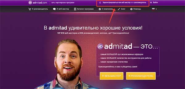 Первый шаг - регистрация в Admitad