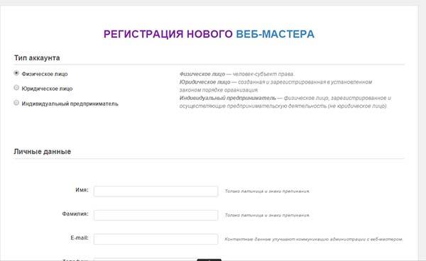 регистрация нового вебмастера