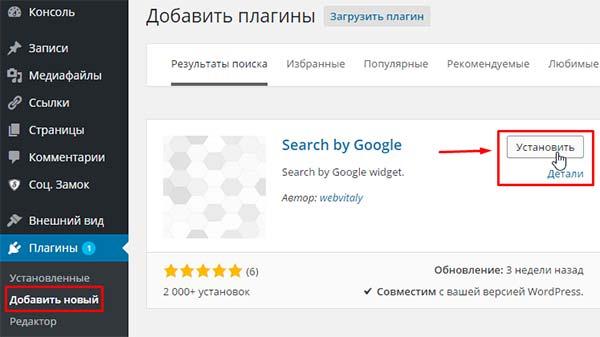 Установка плагина Search by Google
