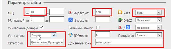 Задаем параметры для отбора сайтов